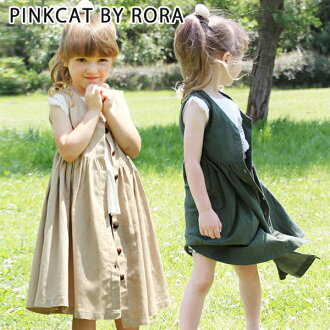 Pretty 90cm 100cm 110cm 120cm 130cm 140cm for the child clothes summer of the children's clothes Rora Mary fastening in front dress (2color) child kids dress Natsuko attendant long dress shirt-dress sleeveless short-sleeved plain car key green beige woman