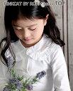 ブラウス 子供 白 黒 丸襟 フォーマルAA84 【Rora ケイト ブラウスT(2color)】大きな丸衿のクラシック&上品さ溢れる通学・フォーマルブラウス風...