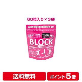 【レビューでクーポン】PINKION ブロック(60粒入アルミ袋)3袋 ピンクイオン タブレット チュアブル