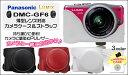在庫限り!Panasonic LUMIX パナソニック ルミックス DMC-GF6 薄型レンズ対応カメラケース&ストラップ ブラック【宅配…