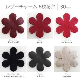 レザーチャーム6枚花弁(30mm)B【ゆうパケット対応】