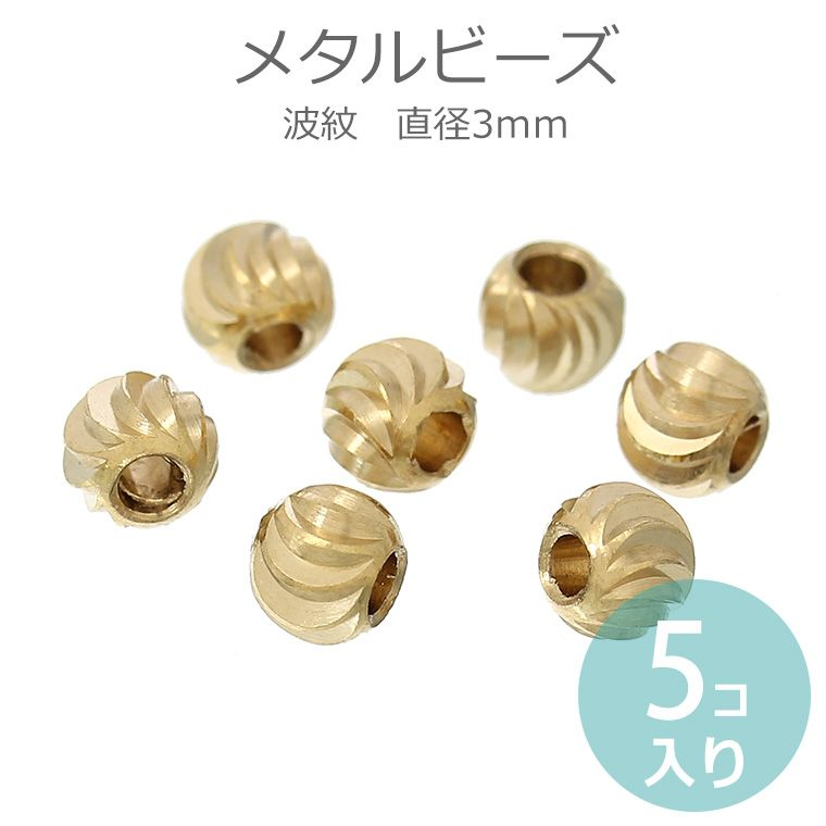 メタルビーズ 丸型 波紋 ライトゴールド(5個入)【ゆうパケットA対応】