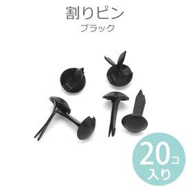 9mm 20個入 割りピン ブラック 【ゆうパケット対応】