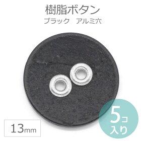 【メール便A】ハンドメイド用品樹脂ボタンアルミ穴13mm:ブラック(5個入り)/手作り雑貨,ぼたん,飾り,手芸,クラフト,装飾,うっどぼたん,リメイク,和洋裁縫材料,木製ボタン