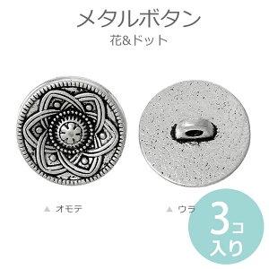 15mm 3個入 アンティークシルバー風メタルボタン足つき【ゆうパケット対応】