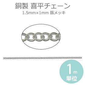 銅製喜平チェーン1.5mm×1mm銀メッキ(1m単位)【メール便A】
