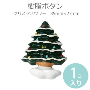35mm×27mm 1個入 装飾ボタン クリスマスツリー2つ穴 樹脂製 / アクリル 飾り グリーン 緑 釦 ぼたん 二つ穴【ゆうパケット対応】