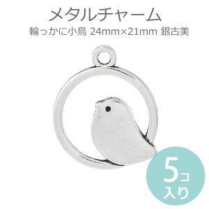 5個入 24mm×21mm メタルチャーム 輪っかに小鳥 銀古美 / とり 鳥 バード bird リング 止まり木 とまりぎ ペンダントトップ ハンドメイド アクセサリーパーツ ネックレス アンティークチャーム レ
