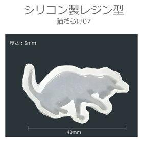 シリコン製レジン型(シリコンモールドシリコン型)猫だらけ07/ねこネコcat【ゆうパケット対応】