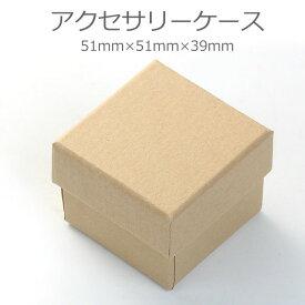 アクセサリーケース(ギフトボックス)51mm×51mm×39mm / クラフトボックス 紙 箱 小箱 ラッピング 材料 備品 プレゼント 包装 ブラウン ナチュラル【宅配便】