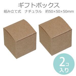 50×50mm 2枚入 ギフトボックス 組み立て式 ナチュラル / 箱 小箱 クラフトボックス アクセサリーボックス box ラッピング 材料 備品 プレゼント 包装 ブラウン ナチュラル【ゆうパケット対応】