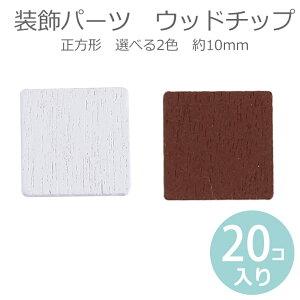 20個入 約10mm 選べる2色 装飾パーツ ウッドチップ 正方形 ホワイト ブラウン / ゆめかわ 木製 木材 四角 しかく 長方形 白 装飾パーツ デコパーツ 貼り付け ハンドメイド材料 結婚式飾り【ゆう