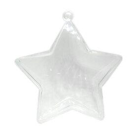 樹脂製クリスマスボール星クリアカプセル約105×105mm(1個入)/WeddingChristmasXmasプラスチックプラスティックオーナメントボール透明パーティー装飾インテリア手作り子供向け景品入れハンドメイド材料ガチャガチャクラフト材料