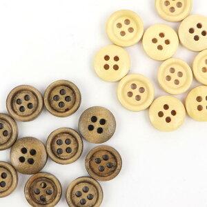 直径約11.5mm 10個入 ウッドボタン 丸 4つ穴 ナチュラル コーヒー / 木製 裁縫 洋服 ナチュラル 艶あり 茶色 普通 ノーマル ハンドメイド 材料 資材【ゆうパケット対応】