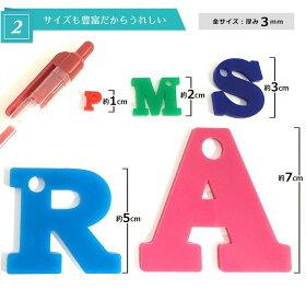 自社工房アクリル製アルファベットチャーム2cm厚さ:3mm選べる12色/ネームタグイニシャルハンドメイド材料パーツ資材【クロネコDM便対応】