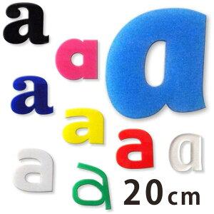 20cm 厚さ約3mm 切り抜き文字 アルファベット小文字 アクリル製 アンシャンテラボ / 切り文字 切文字 パーツ ローマ字 ハンドメイド クラフト DIY 表札 ネームプレート 看板 ウェルカムボード