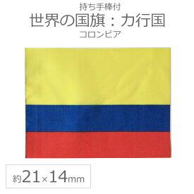 世界の国旗 約21×14cm カ行国 :コロンビア / 手旗 小さめ ミニ国旗 手持ち フラッグ 応援グッズ【ゆうパケット対応】