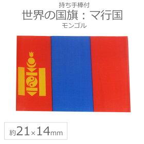 世界の国旗(約21×14cm)マ行国:モンゴル【ゆうパケット対応】