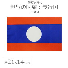 世界の国旗(約21×14cm)ラ行国:ラオス【ゆうパケット対応】