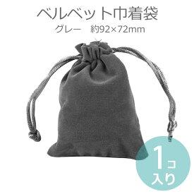 1個入 約92×72mm ベルベット巾着袋 グレー 使用可能幅:約75×65mm / 小袋 ミニバッグ きんちゃく ラッピング 資材 備品 保管 プレゼント 包装 ギフト【ゆうパケット対応】