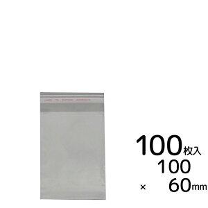60mm×100mm+20mm 100枚入り OPP袋 シール付きクリアパック #12 / ラッピング用品 透明袋 ミニ袋 OPPふくろ 透明パック 保存用袋 小分け袋 【ゆうパケット対応】