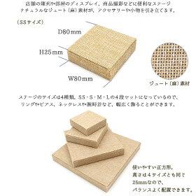 ナチュラルステージ・4段セットジュートタイプ/什器店舗用【宅配便】