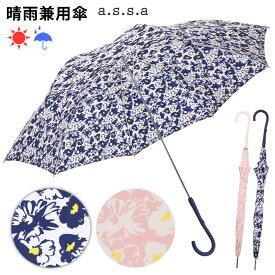 傘 晴雨兼用 レディース 長傘 かわいい おしゃれ 雨傘 日傘 大きめ UVカット 58cm 8本骨 手開き 花柄 フラワー かさ 紫外線対策 軽量 a.s.s.a アセント ユニセックス 遮熱 UV 遮光