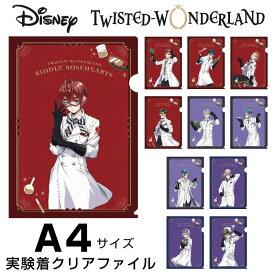 ツイステッドワンダーワンド グッズ ツイステグッズ ツイステ A4 クリアファイル ハーツラビュル サバナクロー オクタヴィネル スカラビア ポムフィオーレ ディアソムニア 実験着 Disney ディズニー twistedwonderland 8951