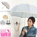【11/18 23:59まで!!かさ全種類10%OFF!!!】ストライプ長傘 ピンクトリック 傘 日傘 かわいい 可愛い かさ 雨傘 晴雨…