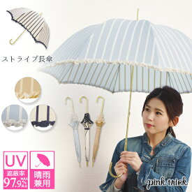 ストライプ長傘 ピンクトリック 傘 日傘 かわいい 可愛い かさ 雨傘 晴雨兼用 長傘 深張り レディース ネイビー 紺 ベージュ 水色 ブルー フリル 親骨58cm(センチ) おしゃれ UVカット グラスファイバー 軽量 コンパクト 梅雨 大人