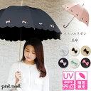 カラフルリボン長傘 ピンクトリック 傘 日傘 かわいい 可愛い かさ 雨傘 晴雨兼用 長傘 深張り レディース 親骨58cm(センチ) おしゃれ UVカット グラスファイバー 軽量 梅雨 大人