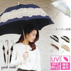 レース&リボン長傘 ピンクトリック 傘 日傘 かわいい 可愛い かさ 雨傘 晴雨兼用 長傘 深張り レディース 紺 ネイビー ピンク ブルー 水色 親骨58cm(センチ) おしゃれ UVカット グラスファイバー 軽量 梅雨 大人 ピンクトリック