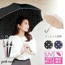 インドット長傘 ピンクトリック 傘 日傘 かわいい 可愛い かさ 雨傘 晴雨兼用 長傘 レディース 黒 ブラック 紺 ネイビ…
