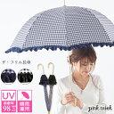 ザ・フリル長傘 ピンクトリック 傘 日傘 かわいい 可愛い かさ 雨傘 晴雨兼用 長傘 レディース ギンガムチェック 紺 …
