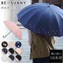 ビーサニー 16本骨 傘 親骨55cm長傘 晴雨兼用 レディース 女性用 傘 日傘 かわいい 可愛い 雨傘 おしゃれ 丈夫 風に強い 台風 軽量 丈夫 グラスファイバー 16本 プチプラ