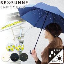 BESUNNYビーサニー2段折りたたみ傘