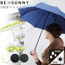 ビーサニー2段折りたたみ傘 親骨50cm折りたたみ傘 2段折 晴雨兼用 レディース 女性用 傘 日傘 かわいい 雨傘 おしゃれ…