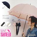 【5/25まで!送料無料】ピンクトリック コンパクトフリル長傘かわいい 可愛い 傘 かさ 雨傘 日傘 晴雨兼用 長傘 レデ…