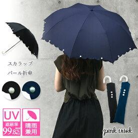 スカラップパール 折りたたみ傘 傘 日傘 晴雨兼用 かわいい ピンクトリック 可愛い 傘 かさ レディース 大人 黒 ネイビー 親骨50cm(センチ) 軽量 軽い コンパクト おしゃれ UVカット グラスファイバー