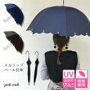 スカラップパール長傘ピンクトリック 傘 日傘 かわいい 可愛い かさ 雨傘 晴雨兼用 長傘 深張り レディース 紺 ネイビ…