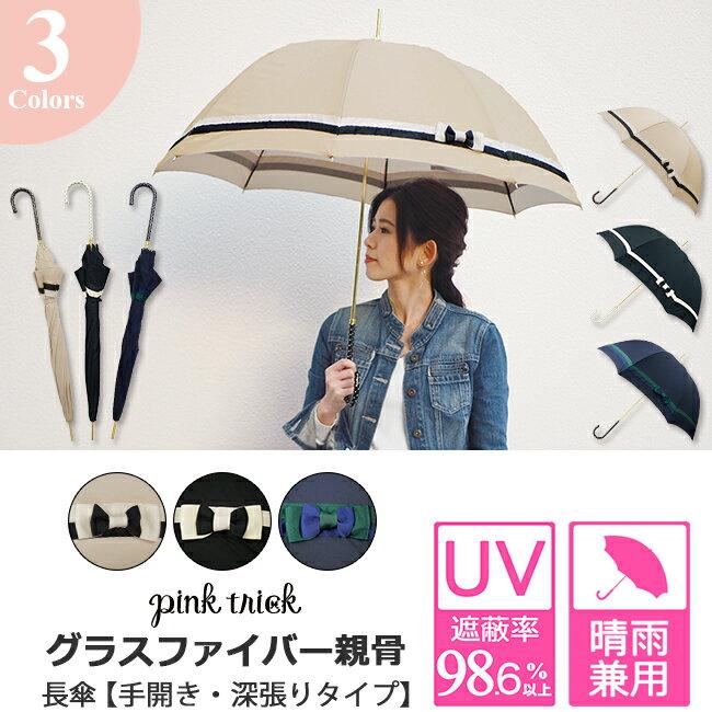 ピンクトリック バイカラー長傘可愛い 傘 かさ 雨傘 日傘 晴雨兼用 長傘 深張り レディース リボン 黒 ブラック 紺 ネイビー ベージュ 親骨58cm(センチ) おしゃれ UVカット グラスファイバー 軽量 梅雨 大人