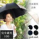 【5/25まで!送料無料】完全遮光 長傘 ピンクトリック 日傘 完全遮光 遮光率100% 遮蔽率100% 1級遮光 遮熱 涼しい か…