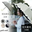 ピンクトリック 完全遮光長傘 完全遮光 遮光率100% 遮蔽率100% 1級遮光 遮熱 涼しい かわいい 可愛い おしゃれ 傘 か…