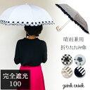 ピンクトリック 完全遮光折りたたみ傘 完全遮光 遮光率100% 遮蔽率100% 1級遮光 遮熱 涼しい かわいい 可愛い おしゃ…