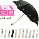 【7/31まで限定価格】晴雨兼用 折りたたみ傘 ピンクトリック 傘 日傘 かわいい 可愛い かさ 雨傘 晴雨兼用 深張り レ…