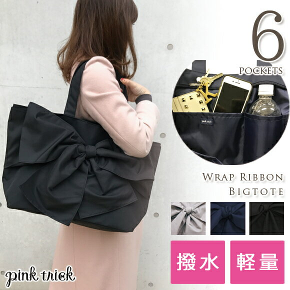 ピンクトリック ラップリボンビッグトートリボン かわいい 可愛い バッグ bag 鞄 かばん トートバッグ 旅行 マザーズバッグ ママバッグ レディース 黒 ブラック 紺 リボン おしゃれ 安い プチプラ 大きめ 大容量 軽量 軽い 撥水 はっ水 母の日