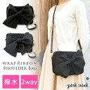 ピンクトリック ラップリボン ショルダーバッグリボン かわいい 可愛い バッグ bag 鞄 かばんショルダー 2way 肩掛け …