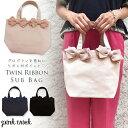 ピンクトリック ツインリボンサブバッグリボン かわいい 可愛い バッグ bag 鞄 かばん トートバッグ サブバッグ ミニ…