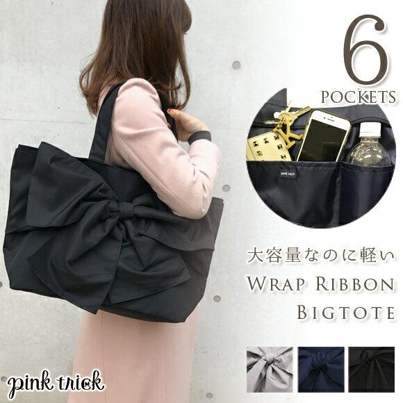 ピンクトリック ラップリボンビッグトートリボン かわいい 可愛い バッグ bag 鞄 かばん トートバッグ 旅行 マザーバッグ ママバッグ レディース 黒 ブラック 紺 ネイビー グレー リボン おしゃれ 安い プチプラ 大きめ 大容量 軽量 軽い
