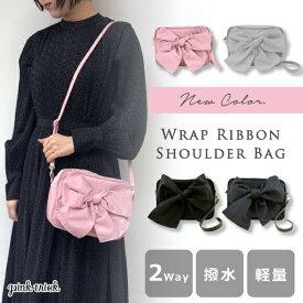 ピンクトリック ラップリボン ショルダーバッグリボン 可愛い バッグ 鞄 かばん ショルダー 2way 肩掛け レディース ブラック 黒 ネイビー 紺 おしゃれ はっ水 プチプラ 軽い 小さめ リボンバッグ